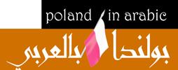 بولندا بالعربي - Poland In Arabic